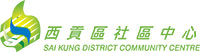 Sai Kung District Community Centre Limited